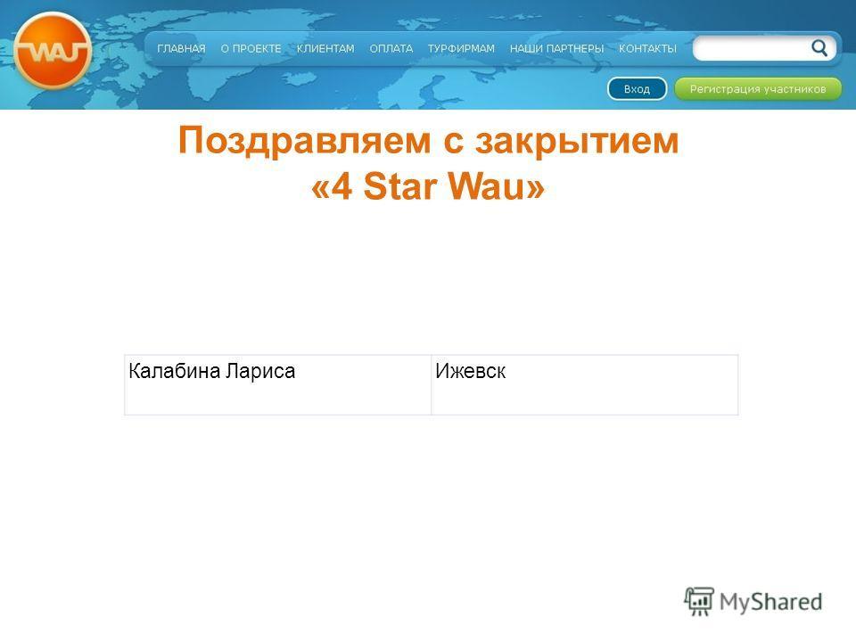 Поздравляем с закрытием «4 Star Wau» Калабина ЛарисаИжевск