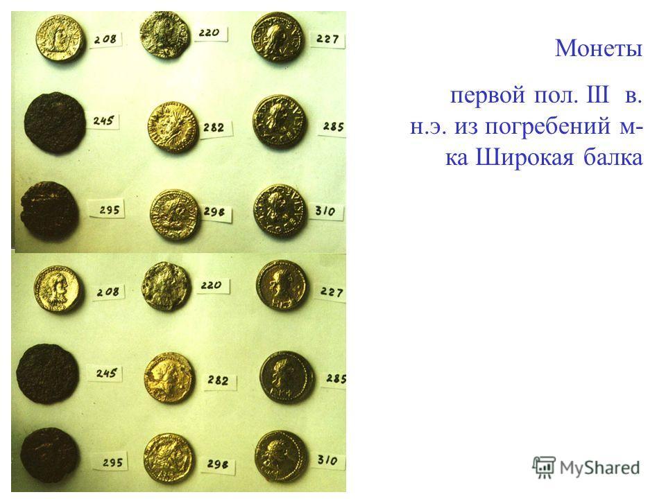 Монеты первой пол. III в. н.э. из погребений м- ка Широкая балка