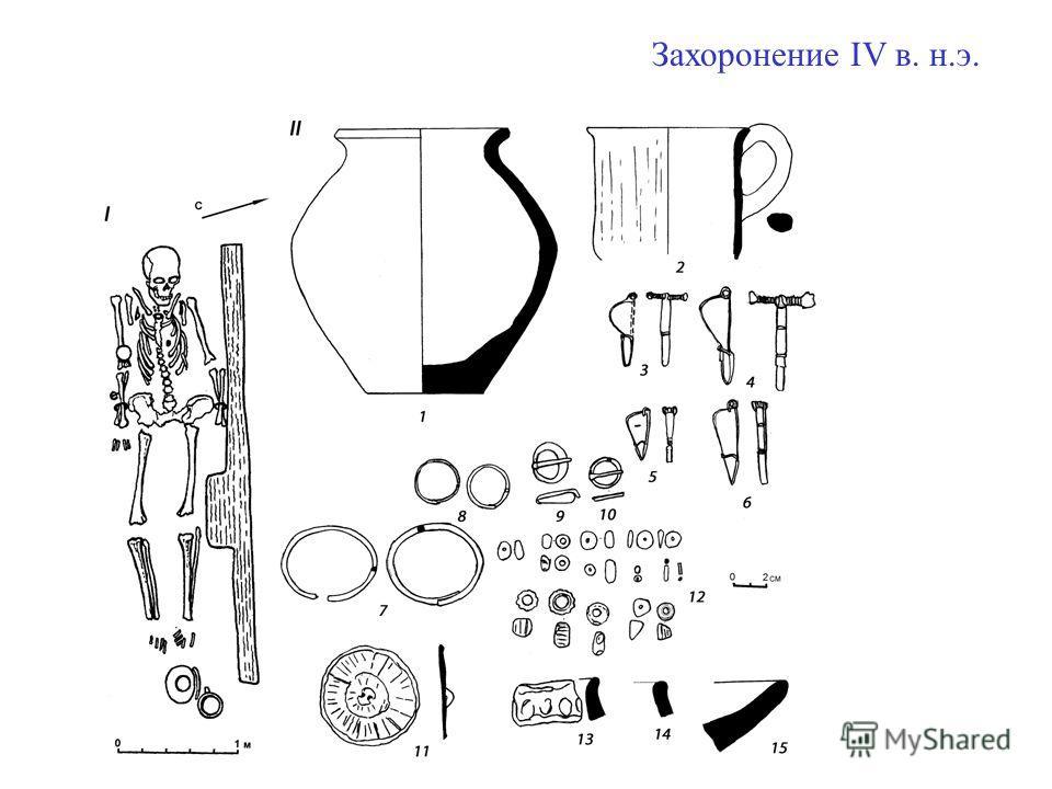 Захоронение IV в. н.э.