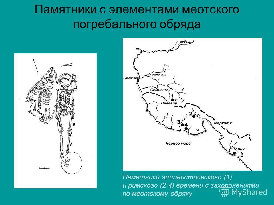 Памятники с элементами меотского погребального обряда Памятники эллинистического (1) и римского (2-4) времени с захоронениями по меотскому обряку