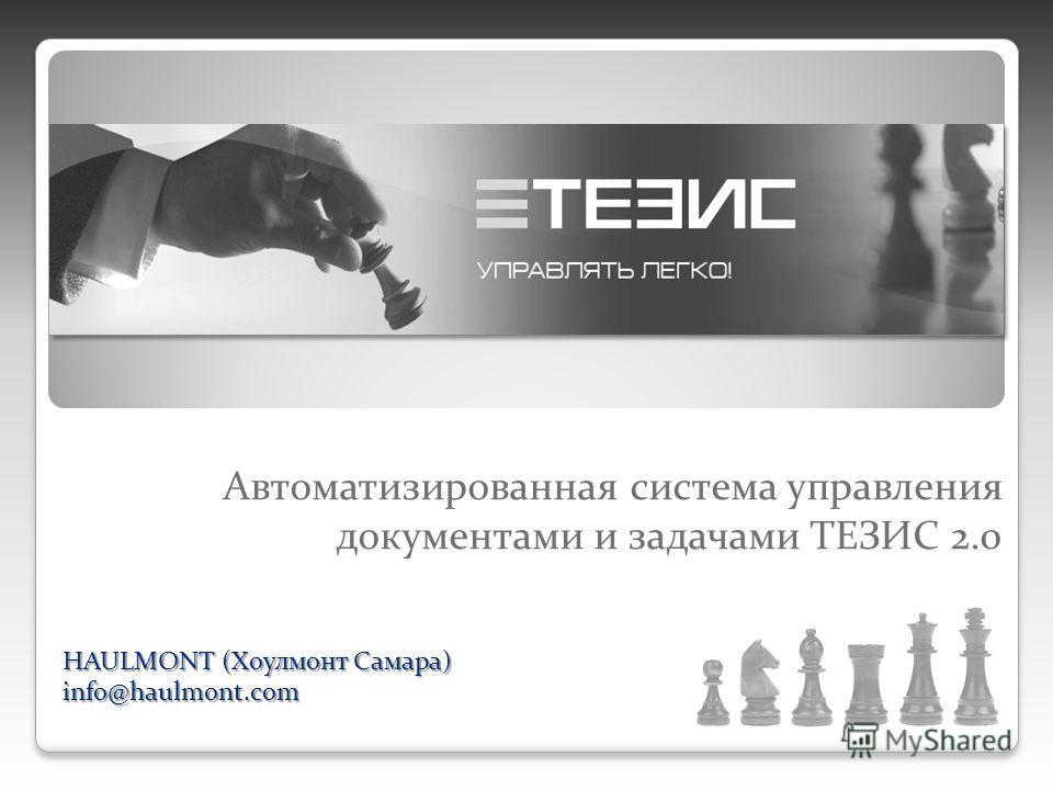 Автоматизированная система управления документами и задачами ТЕЗИС 2.0 HAULMONT (Хоулмонт Самара) info@haulmont.com
