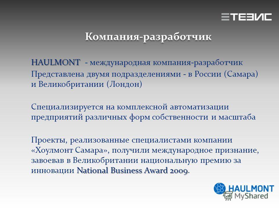 HAULMONT HAULMONT - международная компания-разработчик Представлена двумя подразделениями - в России (Самара) и Великобритании (Лондон) Специализируется на комплексной автоматизации предприятий различных форм собственности и масштаба National Busines