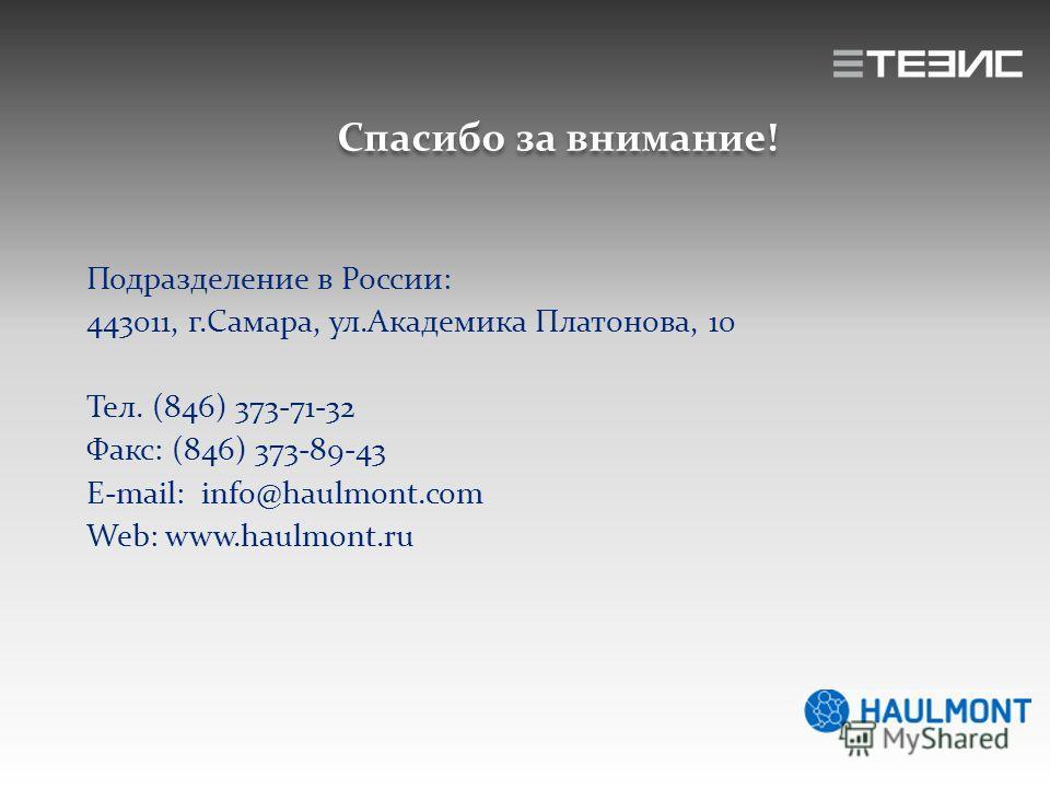 Подразделение в России: 443011, г.Самара, ул.Академика Платонова, 10 Тел. (846) 373-71-32 Факс: (846) 373-89-43 E-mail: info@haulmont.com Web: www.haulmont.ru Спасибо за внимание!