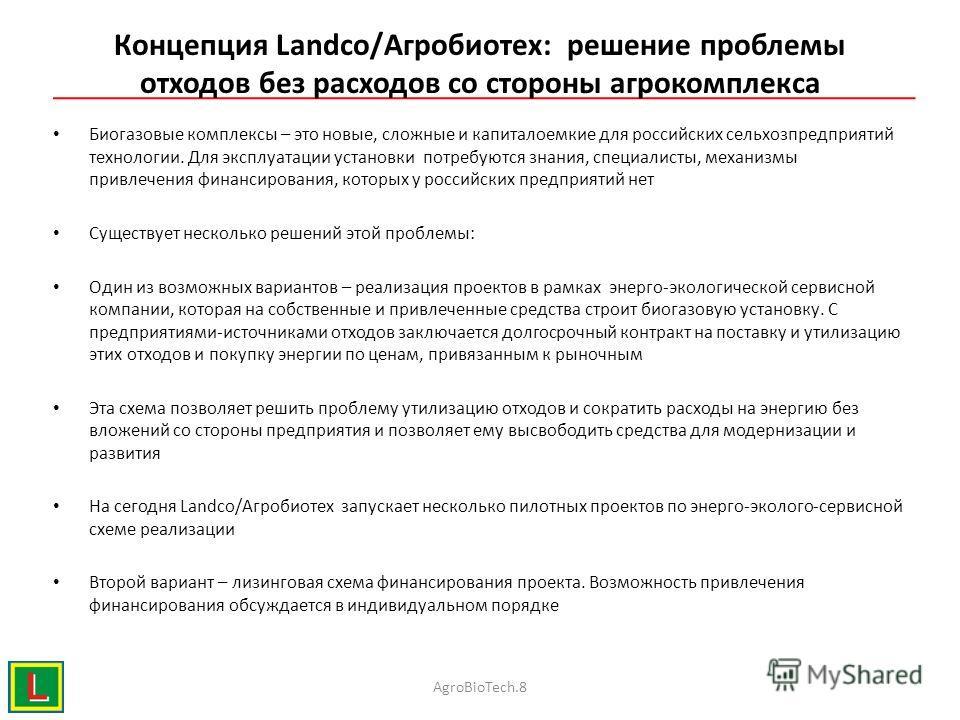 Концепция Landco/Агробиотех: решение проблемы отходов без расходов со стороны агрокомплекса Биогазовые комплексы – это новые, сложные и капиталоемкие для российских сельхозпредприятий технологии. Для эксплуатации установки потребуются знания, специал