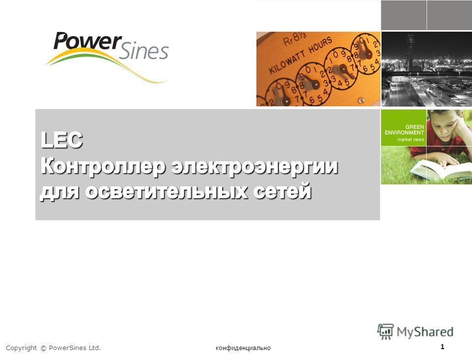 Copyright © PowerSines Ltd. конфиденциально 1