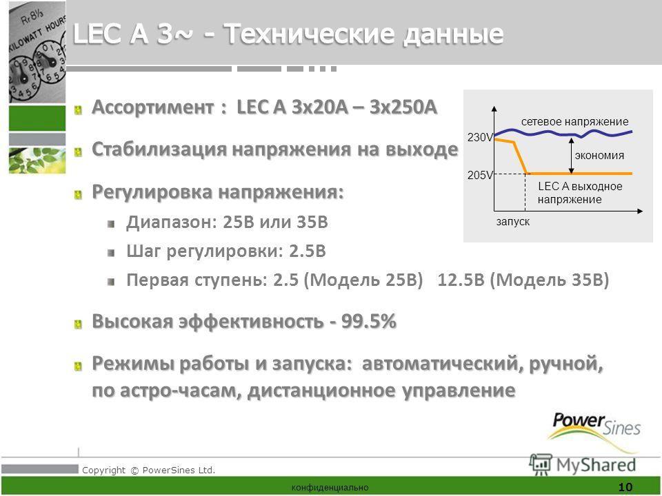 Copyright © PowerSines Ltd. конфиденциально Ассортимент : LEC A 3x20A – 3x250A Стабилизация напряжения на выходе Регулировка напряжения: Диапазон: 25В или 35В Шаг регулировки: 2.5В Первая ступень: 2.5 (Модель 25В) 12.5В (Модель 35В) Высокая эффективн