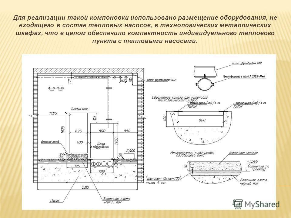 Для реализации такой компоновки использовано размещение оборудования, не входящего в состав тепловых насосов, в технологических металлических шкафах, что в целом обеспечило компактность индивидуального теплового пункта с тепловыми насосами.