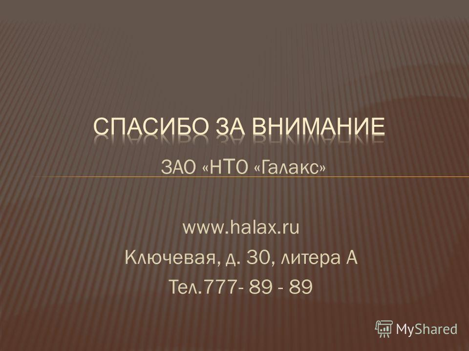 ЗАО «Н Т О «Галакс» www.halax.ru Ключевая, д. 30, литера А Тел.777- 89 - 89