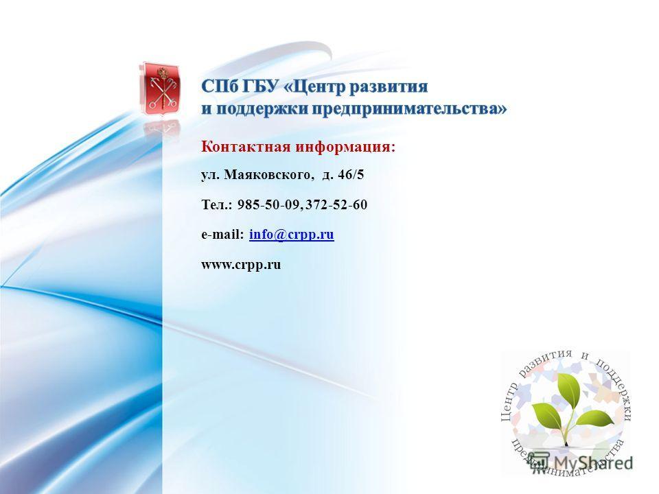 КОМИТЕТ ЭКОНОМИЧЕСКОГО РАЗВИТИЯ ПРОМЫШЛЕННОЙ ПОЛИТИКИ И ТОРГОВЛИ СПАСИБО ЗА ВНИМАНИЕ ! Контактная информация: ул. Маяковского, д. 46/5 Тел.: 985-50-09, 372-52-60 e-mail: info@crpp.ruinfo@crpp.ru www.crpp.ru