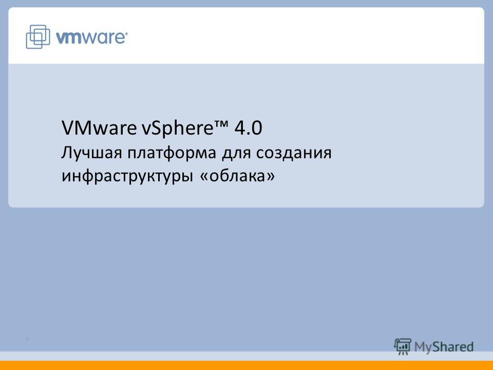 1 VMware vSphere 4.0 Лучшая платформа для создания инфраструктуры «облака»