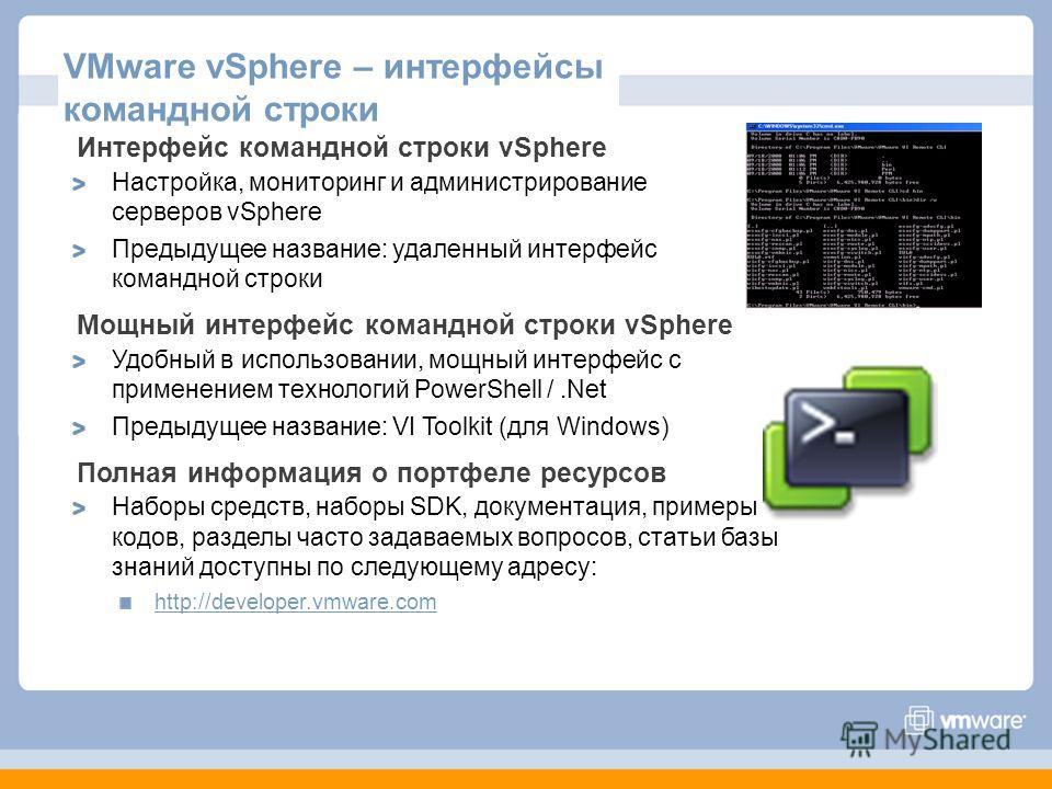VMware vSphere – интерфейсы командной строки Интерфейс командной строки vSphere Настройка, мониторинг и администрирование серверов vSphere Предыдущее название: удаленный интерфейс командной строки Мощный интерфейс командной строки vSphere Удобный в и