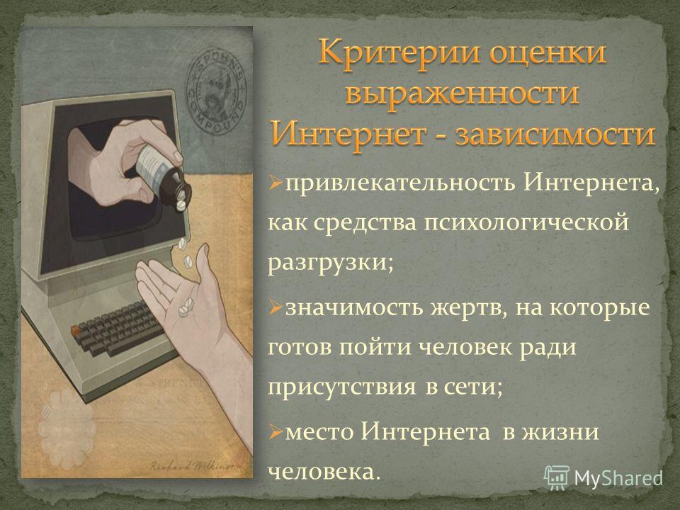 привлекательность Интернета, как средства психологической разгрузки; значимость жертв, на которые готов пойти человек ради присутствия в сети; место Интернета в жизни человека.
