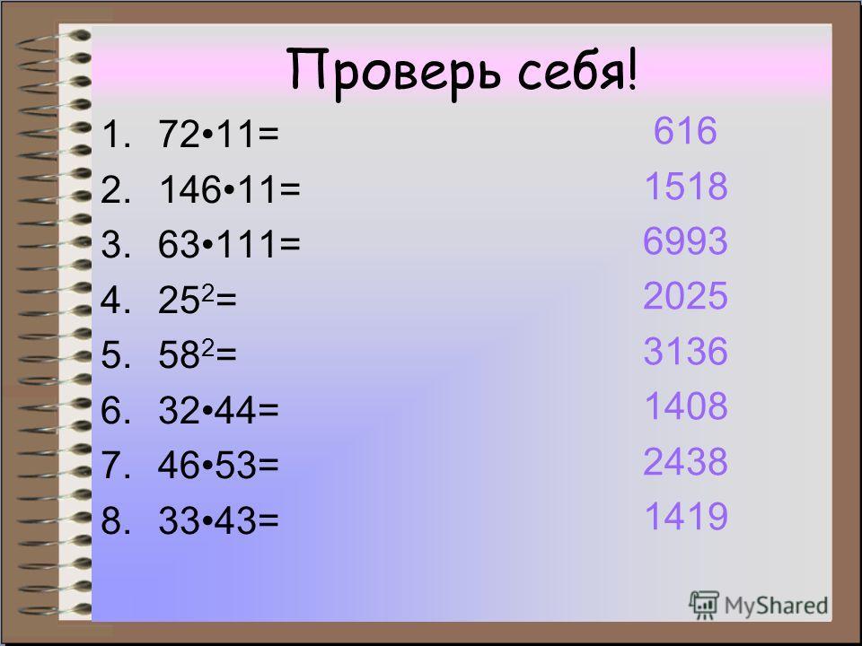 Проверь себя! 1.7211= 2.14611= 3.63111= 4.25 2 = 5.58 2 = 6.3244= 7.4653= 8.3343= 616 1518 6993 2025 3136 1408 2438 1419