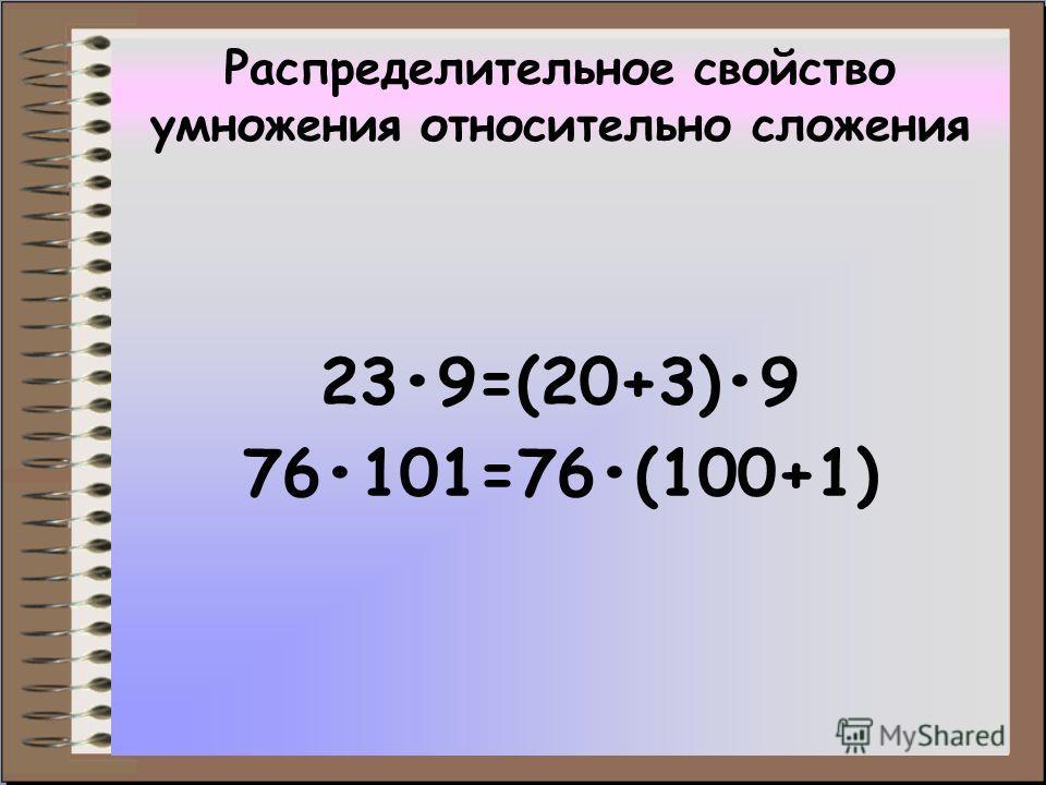 Распределительное свойство умножения относительно сложения 239=(20+3)9 76101=76(100+1)