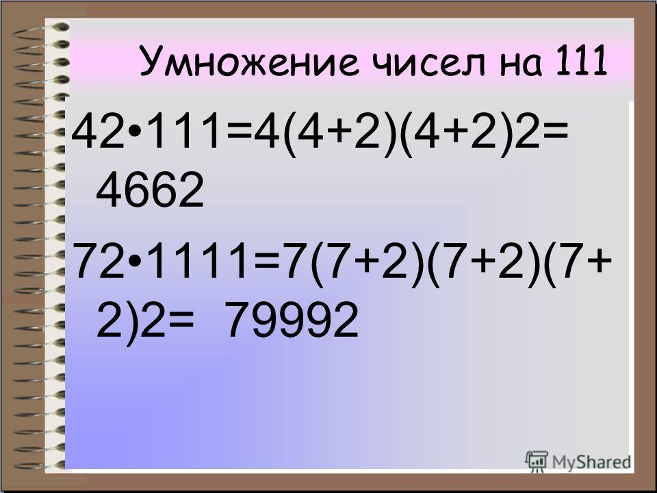 Умножение чисел на 111 42111=4(4+2)(4+2)2= 4662 721111=7(7+2)(7+2)(7+ 2)2= 79992