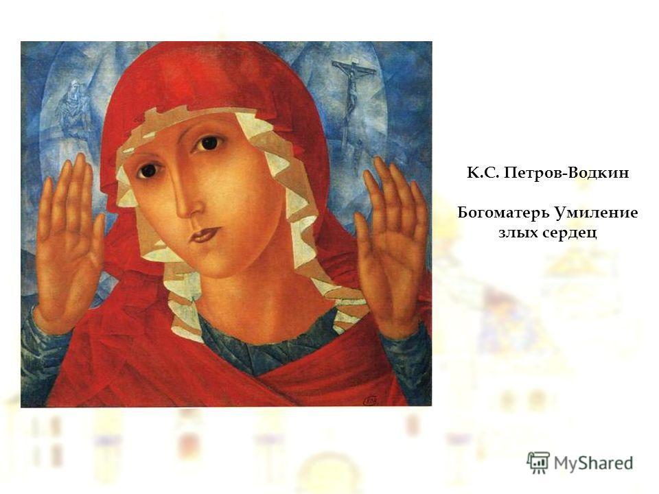 К.С. Петров-Водкин Богоматерь Умиление злых сердец