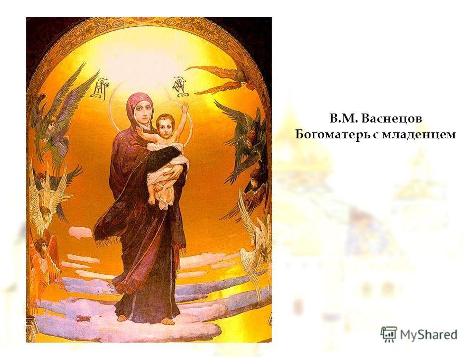 В.М. Васнецов Богоматерь с младенцем