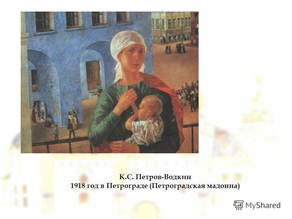 К.С. Петров-Водкин 1918 год в Петрограде (Петроградская мадонна)