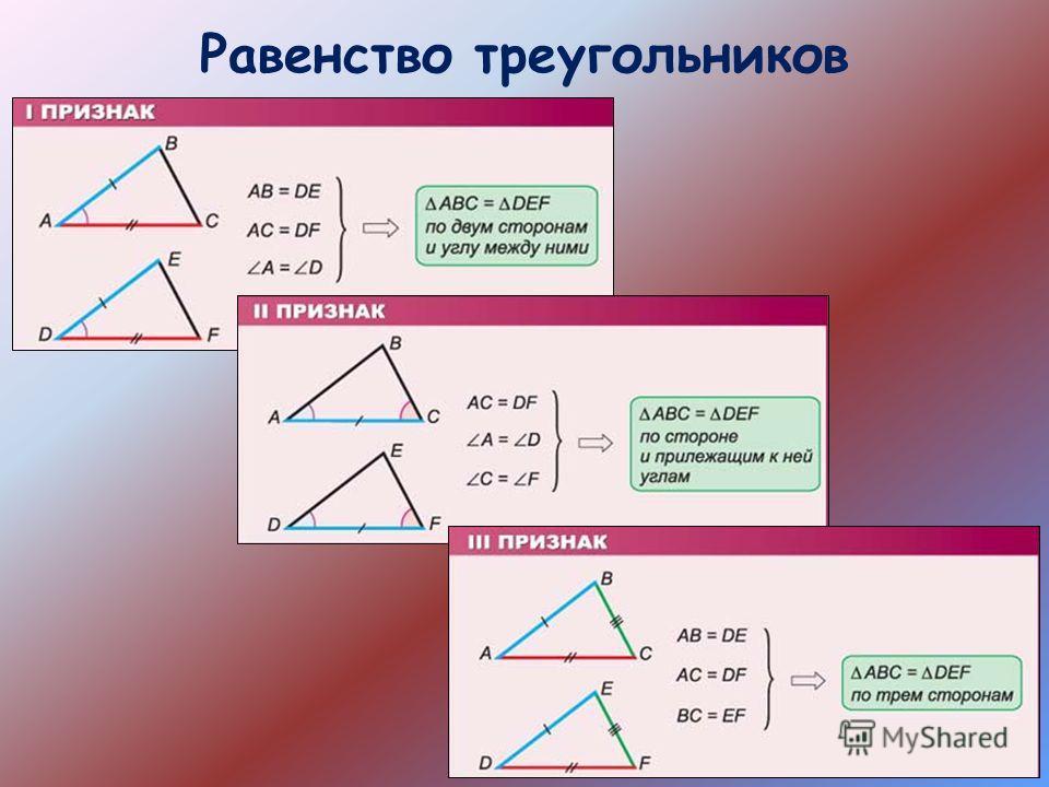 Равенство треугольников
