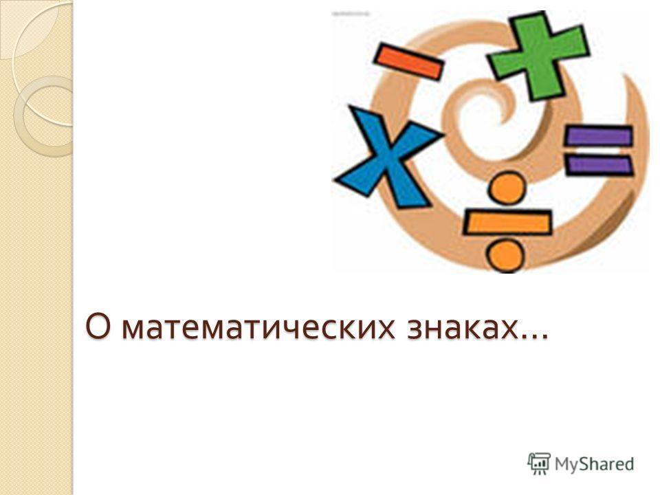 О математических знаках …