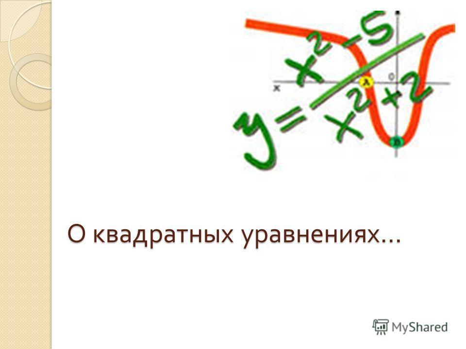 О квадратных уравнениях …