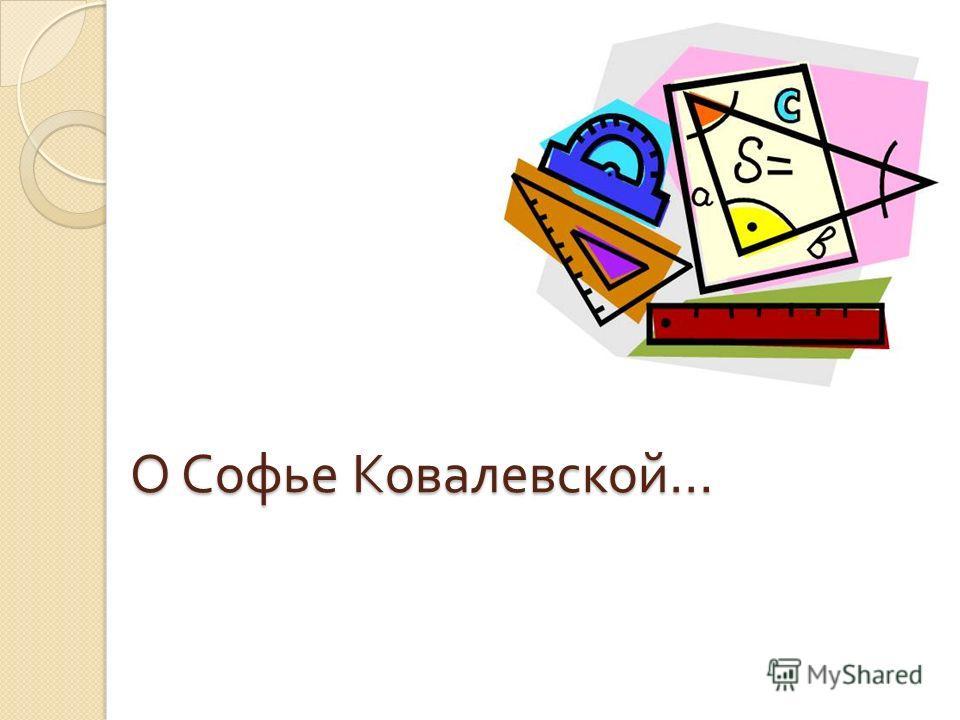 О Софье Ковалевской …