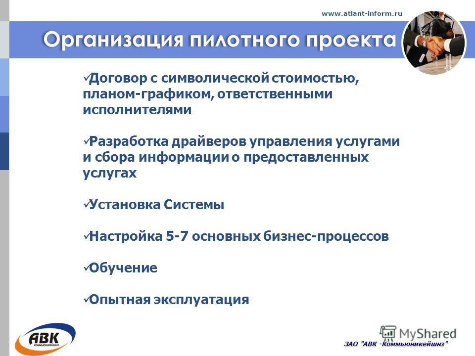 Организация пилотного проекта ЗАО