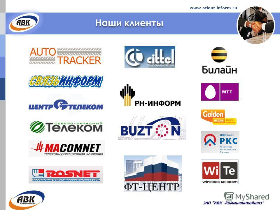 Наши клиенты ЗАО АВК -Коммьюникейшнз www.atlant-inform.ru