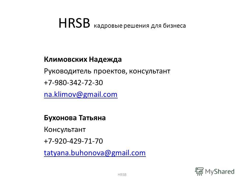 HRSB кадровые решения для бизнеса Климовских Надежда Руководитель проектов, консультант +7-980-342-72-30 na.klimov@gmail.com Бухонова Татьяна Консультант +7-920-429-71-70 tatyana.buhonova@gmail.com HRSB