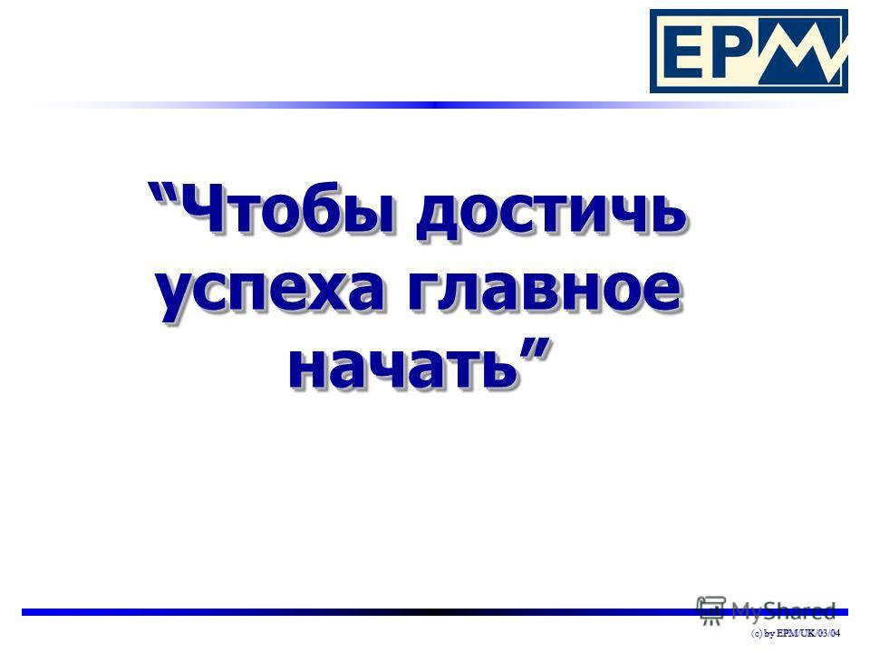by EPM/UK/03/04(c) by EPM/UK/03/04 Чтобы достичь успеха главное начатьЧтобы достичь успеха главное начать