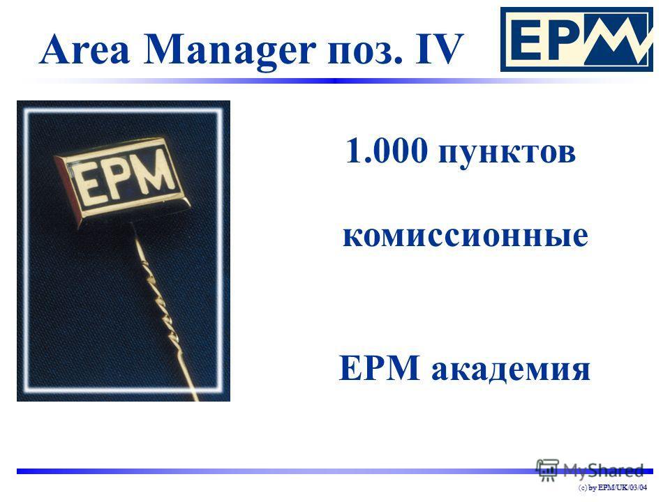 by EPM/UK/03/04(c) by EPM/UK/03/04 Area Manager поз. IV комиссионные EPM академия 1.000 пунктов