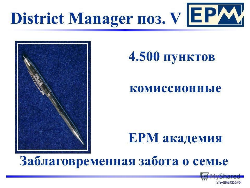 by EPM/UK/03/04(c) by EPM/UK/03/04 District Manager поз. V Заблаговременная забота о семье 4.500 пунктов комиссионные EPM академия