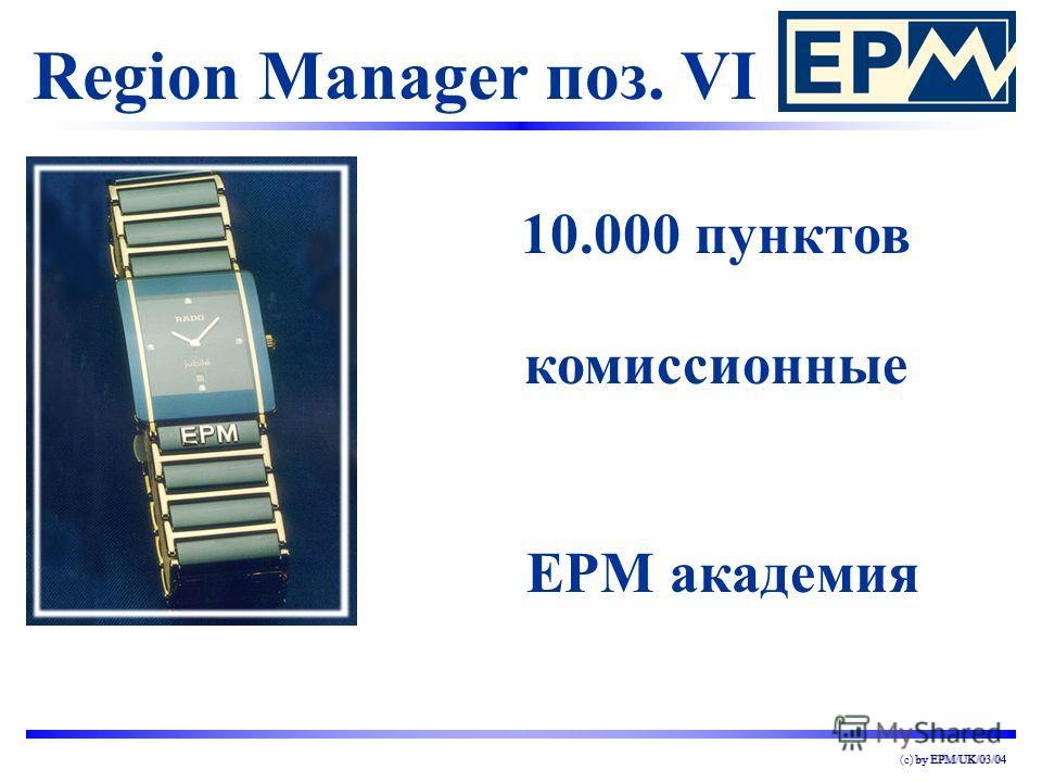 by EPM/UK/03/04(c) by EPM/UK/03/04 Region Manager поз. VI 10.000 пунктов комиссионные EPM академия