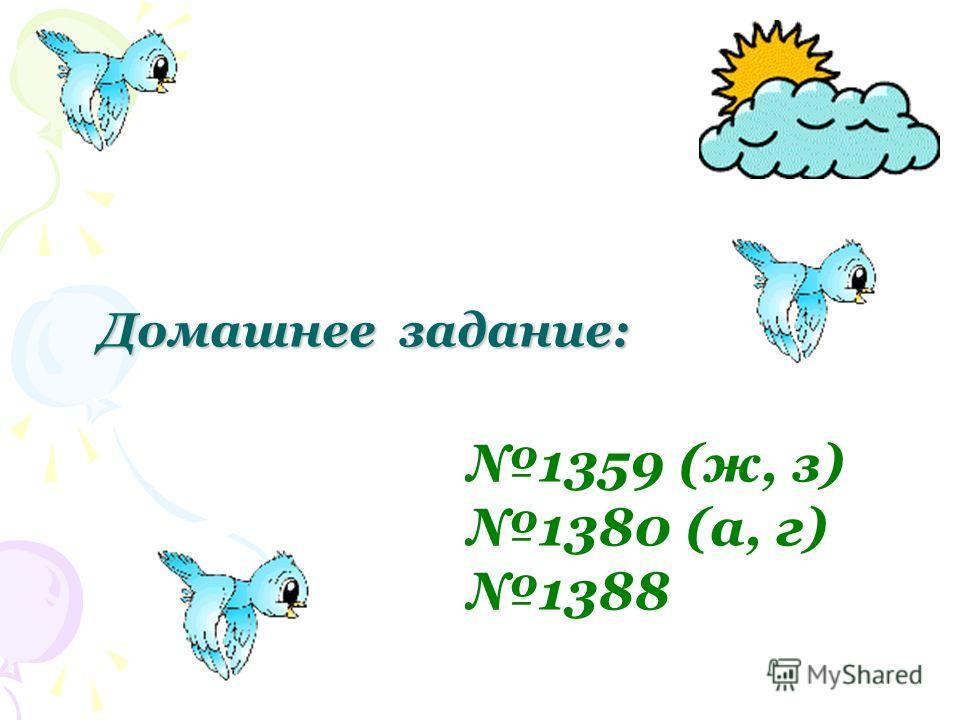 Домашнее задание: 1359 (ж, з) 1380 (а, г) 1388