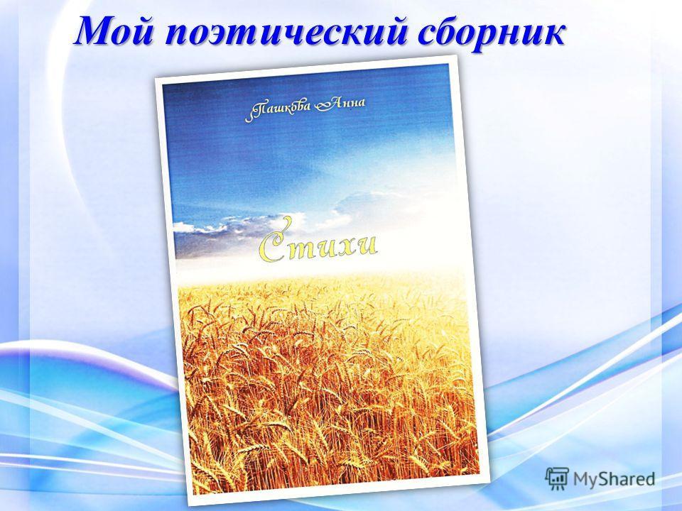 Мой поэтический сборник