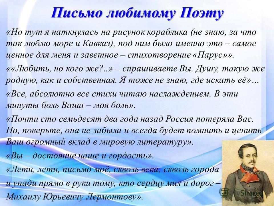 Письмо любимому Поэту «Но тут я наткнулась на рисунок кораблика (не знаю, за что так люблю море и Кавказ), под ним было именно это – самое ценное для меня и заветное – стихотворение «Парус»». ««Любить, но кого же?..» – спрашиваете Вы. Душу, такую же
