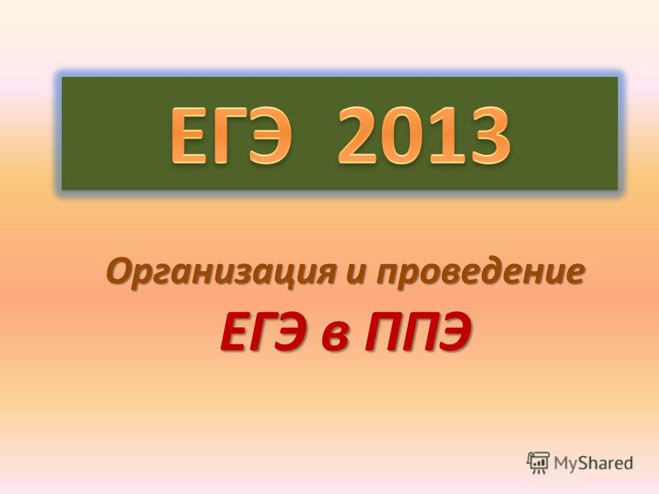 Организация и проведение ЕГЭ в ППЭ