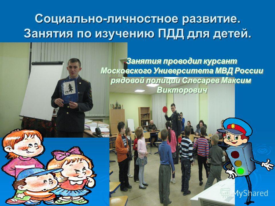 Социально-личностное развитие. Занятия по изучению ПДД для детей.