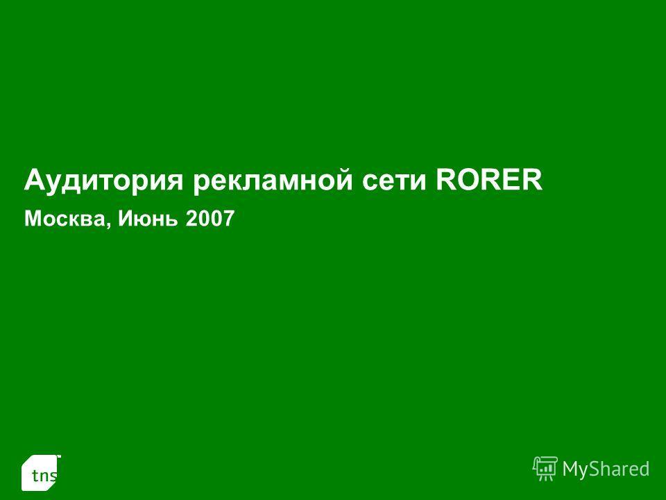 1 Аудитория рекламной сети RORER Москва, Июнь 2007