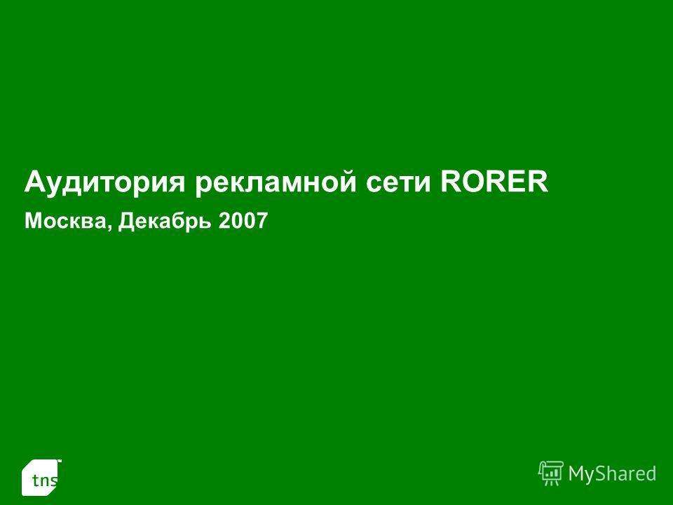 1 Аудитория рекламной сети RORER Москва, Декабрь 2007