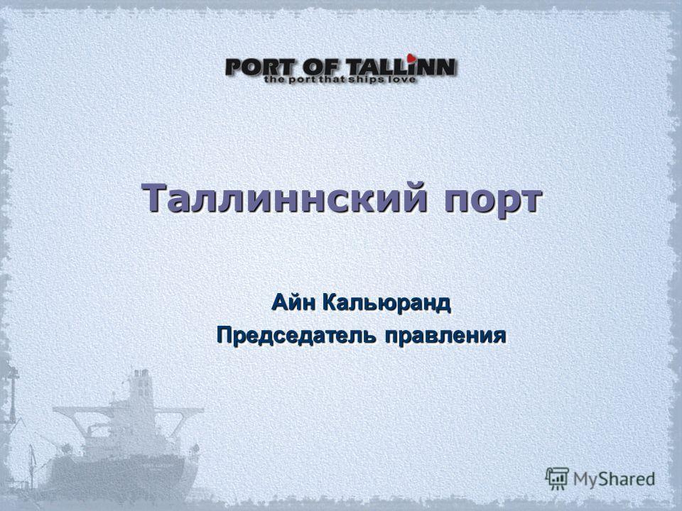 Таллиннский порт Айн Кальюранд Председатель правления Айн Кальюранд Председатель правления