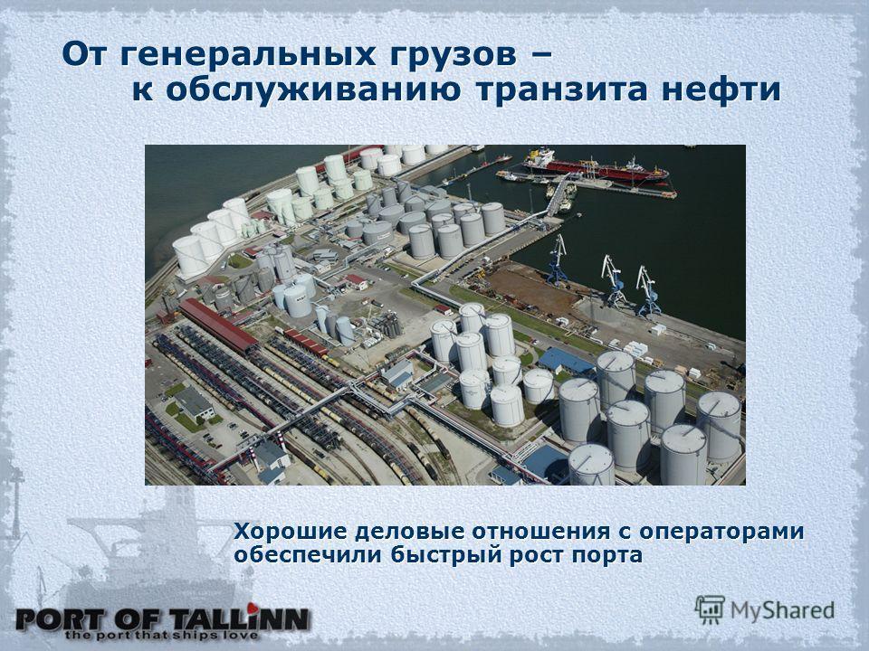 Хорошие деловые отношения с операторами обеспечили быстрый рост порта Хорошие деловые отношения с операторами обеспечили быстрый рост порта От генеральных грузов – к обслуживанию транзита нефти От генеральных грузов – к обслуживанию транзита нефти