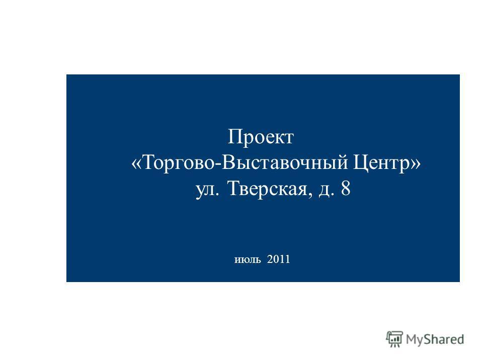 Проект «Торгово-Выставочный Центр» ул. Тверская, д. 8 июль 2011