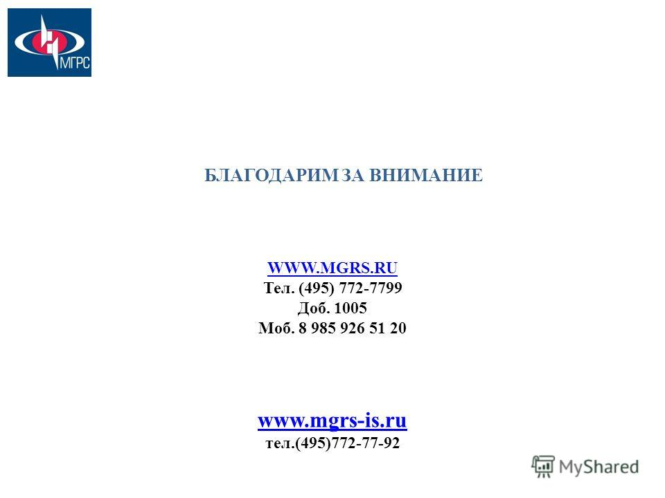БЛАГОДАРИМ ЗА ВНИМАНИЕ WWW.MGRS.RU Тел. (495) 772-7799 Доб. 1005 Моб. 8 985 926 51 20 www.mgrs-is.ru тел.(495)772-77-92