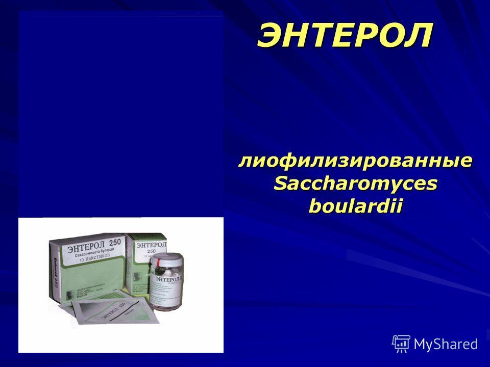 ЭНТЕРОЛ лиофилизированные Saccharomyces boulardii