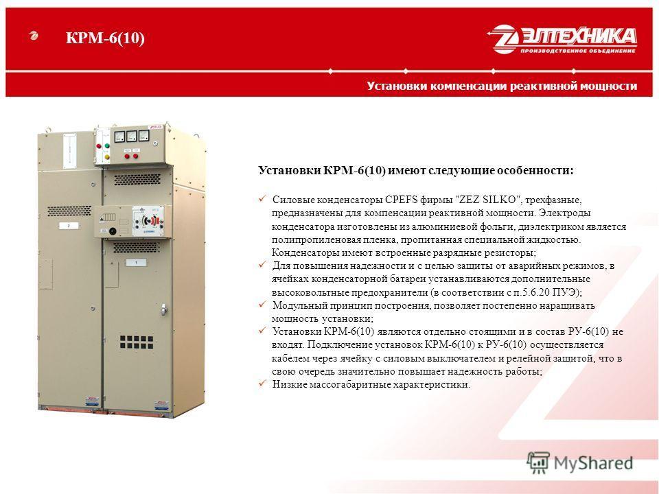 Установки КРМ-6(10) имеют следующие особенности: Силовые конденсаторы CPEFS фирмы