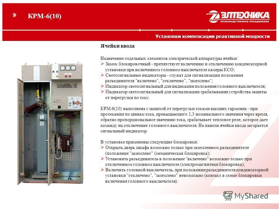 Ячейки ввода Назначение отдельных элементов электрической аппаратуры ячейки: Замок блокировочный - препятствует включению и отключению конденсаторной установки при включенном головном выключателе камеры КСО; Светосигнальные индикаторы - служат для си