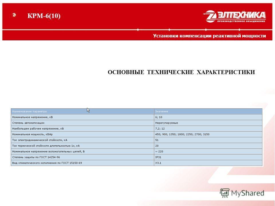 ОСНОВНЫЕ ТЕХНИЧЕСКИЕ ХАРАКТЕРИСТИКИ КРМ-6(10) Установки компенсации реактивной мощности
