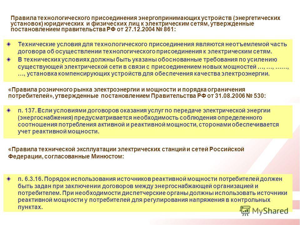 Правила технологического присоединения энергопринимающих устройств (энергетических установок) юридических и физических лиц к электрическим сетям, утвержденные постановлением правительства РФ от 27.12.2004 861: Технические условия для технологического