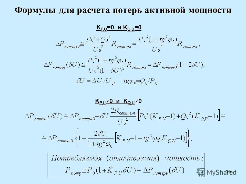 15 Формулы для расчета потерь активной мощности K P,U =0 и K Q,U =0 K P,U 0 и K Q,U 0